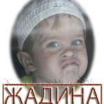 Не клеймите своих детей! В чем опасность слова «ЖАДИНА»?