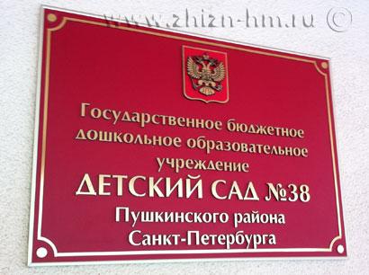 gotovim-rebenka-k-detskomu-sadu-detskij-sad-v-shusharax,готовим ребенка к детскому саду, детский сад в шушарах