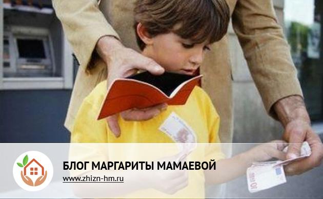 экономическое воспитание ребенка