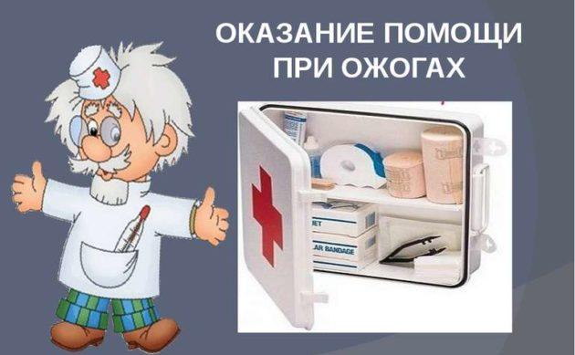 Информация, которая может спасти жизнь и здоровье вам и детям в случае ожога