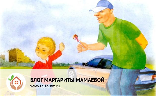 подозрительный незнакомец и ребенок
