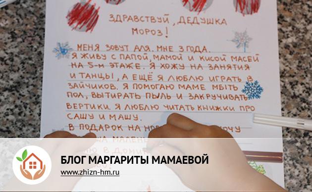 письмо деду морозу написать