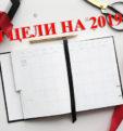 Мои личные, семейные и профессиональные цели на 2019 год