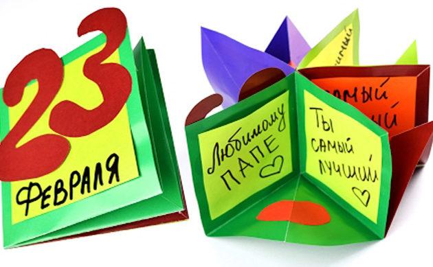 Поздравительные открытки на 23 февраля: в детском саду, в школе, папе, коллегам